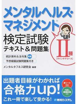 メンタルヘルス・マネジメント検定Ⅱ種(ラインケアコース編)テキスト&問題集