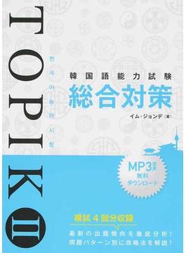 韓国語能力試験TOPIK Ⅱ総合対策
