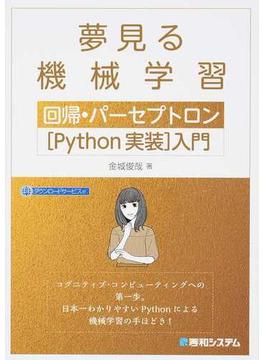 夢見る機械学習 回帰・パーセプトロン〈Python実装〉入門