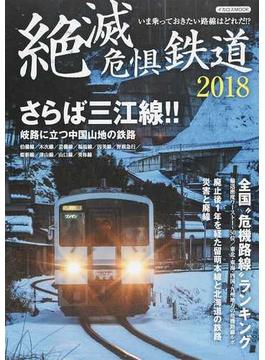 絶滅危惧鉄道 2018 さらば三江線!!岐路に立つ中国山地の鉄路(イカロスMOOK)