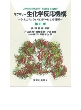 マクマリー生化学反応機構 ケミカルバイオロジーによる理解 第2版