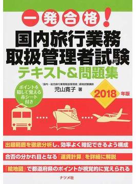一発合格!国内旅行業務取扱管理者試験テキスト&問題集 2018年版