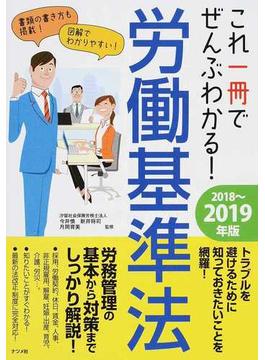 これ一冊でぜんぶわかる!労働基準法 2018〜2019年版