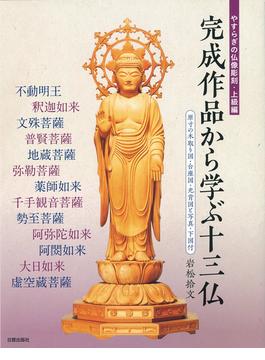やすらぎの仏像彫刻 上級編 完成作品から学ぶ十三仏