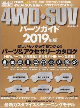 最新4WD・SUVパーツガイド 2019年版(ぶんか社ムック)