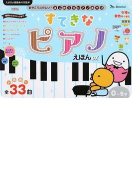 すてきなピアノえほんDX 0〜5才 人気曲etc.全33曲 おやこでたのしい・はじめてのピアノあそび