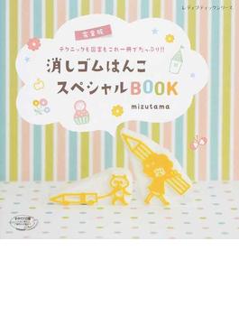 消しゴムはんこスペシャルBOOK テクニックも図案もこれ一冊でたっぷり!! 完全版(レディブティックシリーズ)