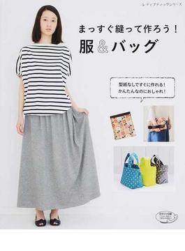 まっすぐ縫って作ろう!服&バッグ 型紙なしですぐに作れる!かんたんなのにおしゃれ!(レディブティックシリーズ)