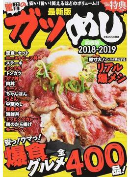 ガツめし 関西版 2018−2019 安い!旨い!笑えるほどのボリューム!!安っ!ウマっ!爆食グルメ全400品(ぴあMOOK関西)