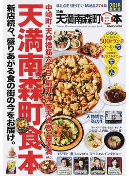 ぴあ天満南森町食本 2018 満足必至!選りすぐりの絶品274皿(ぴあMOOK関西)