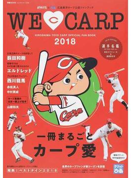 WE♥CARP HIROSHIMA ATHLETE MAGAZINE×ぴあ広島東洋カープ公認ファンブック 2018(ぴあMOOK)