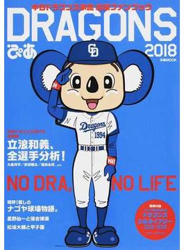 DRAGONSぴあ 中日ドラゴンズ承認応援ファンブック 2018(ぴあMOOK)