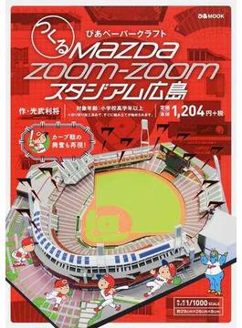 つくるMazda Zoom‐Zoomスタジアム広島 ぴあペーパークラフト(ぴあMOOK)