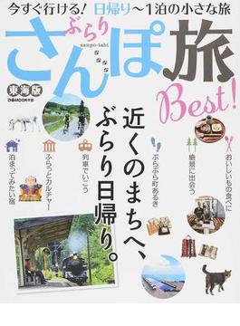 ぶらりさんぽ旅Best! 東海版 2018(ぴあMOOK中部)
