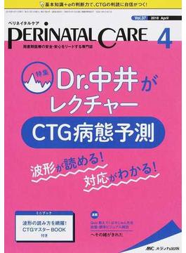 ペリネイタルケア Vol.37−4(2018April) Dr.中井がレクチャーCTG病態予測