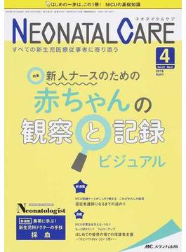 ネオネイタルケア Vol.31No.4(2018April) 新人ナースのための赤ちゃんの観察と記録ビジュアル