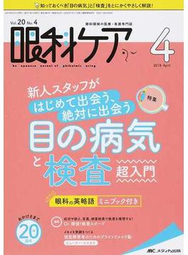 眼科ケア 眼科領域の医療・看護専門誌 第20巻4号(2018−4) 目の病気と検査超入門