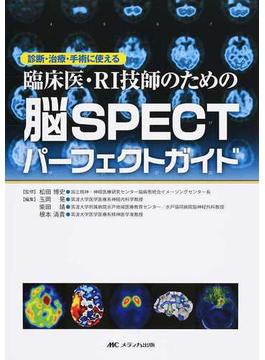 臨床医・RI技師のための脳SPECTパーフェクトガイド 診断・治療・手術に使える