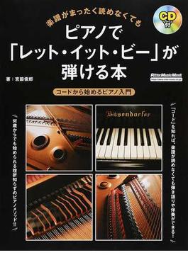 楽譜がまったく読めなくてもピアノで「レット・イット・ビー」が弾ける本 コードから始めるピアノ入門(リットーミュージック・ムック)