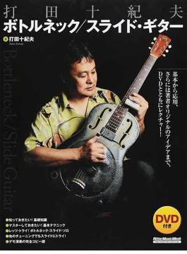 打田十紀夫ボトルネック/スライド・ギター(リットーミュージック・ムック)