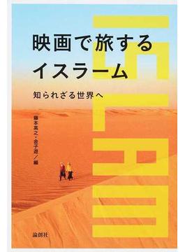 映画で旅するイスラーム 知られざる世界へ