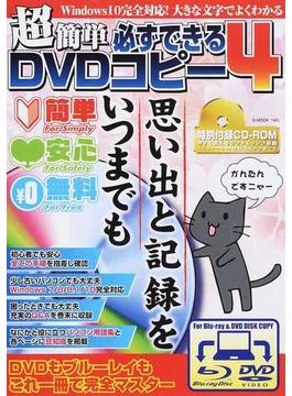 超簡単必ずできるDVDコピー 4 Windows 10完全対応!大きな文字でよくわかる