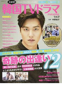 大好き!韓国TVドラマPARADISE Vol.2