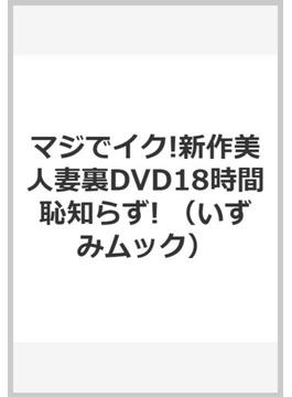 マジでイク!新作美人妻裏DVD18時間恥知らず!