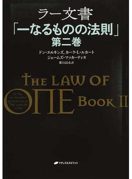 ラー文書 一なるものの法則 第2巻