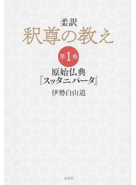 柔訳釈尊の教え 原始仏典『スッタニパータ』 第1巻