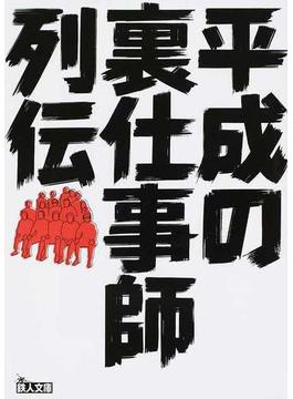 平成の裏仕事師列伝