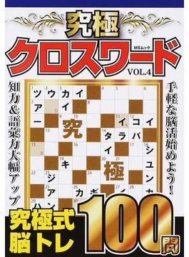 究極クロスワード VOL.4(MS MOOK)