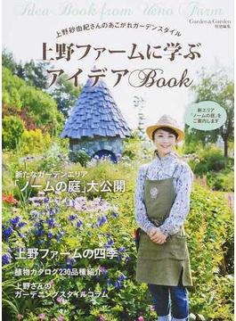 上野ファームに学ぶアイデアBook 上野砂由紀さんのあこがれガーデンスタイル(MUSASHI BOOKS)