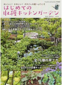 はじめての収穫キッチンガーデン おいしい!かわいい!ポタジェの庭へようこそ(MUSASHI BOOKS)