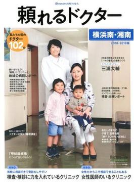 頼れるドクター 横浜南・湘南 vol.6 2018-2019版