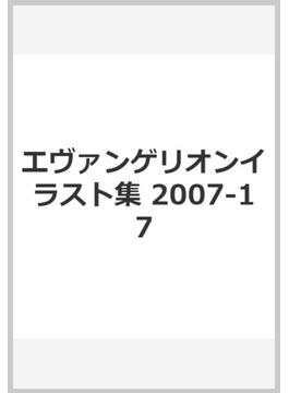 エヴァンゲリオンイラスト集 2007-17
