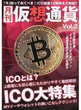 月刊仮想通貨 Vol.2 徹底攻略ICO大特集