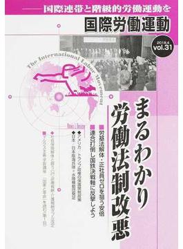 国際労働運動 国際連帯と階級的労働運動を vol.31(2018.4) まるわかり労働法制改悪