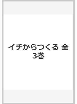 イチからつくる(全3巻)