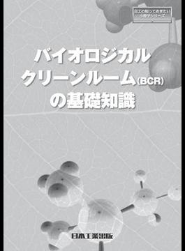 バイオロジカルクリーンルーム〈BCR〉の基礎知識