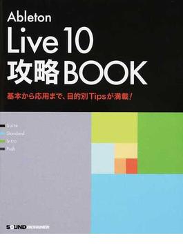 Ableton Live 10攻略BOOK 基本から応用まで、目的別Tipsが満載!