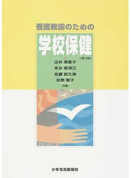 養護教諭のための学校保健 第15版