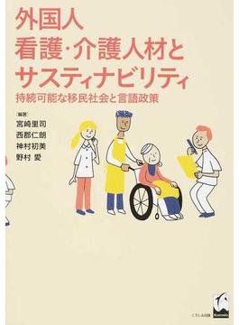 外国人看護・介護人材とサスティナビリティ 持続可能な移民社会と言語政策
