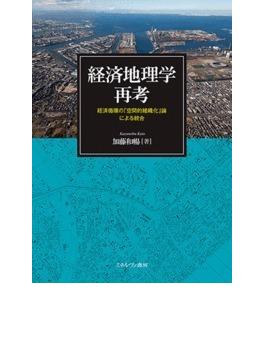 経済地理学再考 経済循環の「空間的組織化」論による統合
