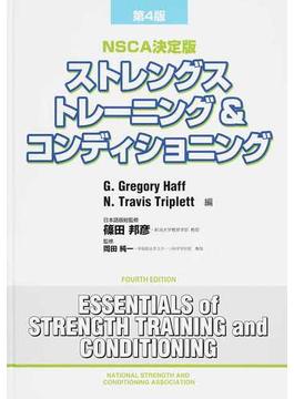 ストレングストレーニング&コンディショニング NSCA決定版 第4版