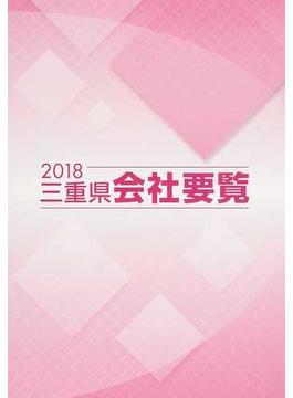 三重県会社要覧 2018