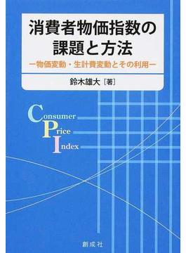 消費者物価指数の課題と方法 物価変動・生計費変動とその利用