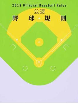 公認野球規則 2018