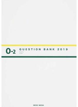 QUESTION BANK医師国家試験問題解説 2019vol.4O−2 小児科