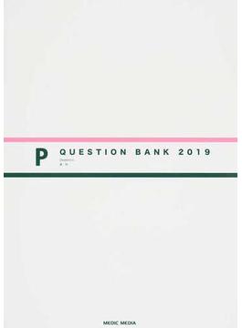 QUESTION BANK医師国家試験問題解説 2019vol.4P 産科